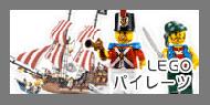 LEGOパイレーツ