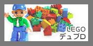 LEGOデュプロ