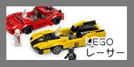 LEGOレーサー