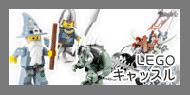 LEGOキャッスル