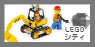 LEGOシティ
