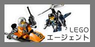 LEGOエージェント