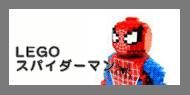 LEGOスパィダーマン