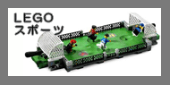 LEGOスポーツ