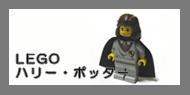 LEGOハリーポッター