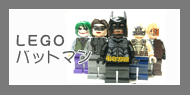 LEGOバットマン