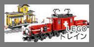 LEGOトレイン