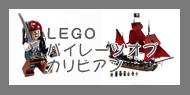 LEGOカリビアン