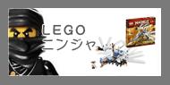 LEGOニンジャ
