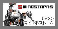 LEGOマインドストーム