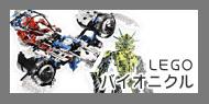 LEGOバイオ二クル
