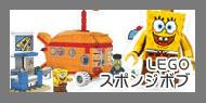 LEGOスポンジポブ