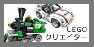 LEGOクリエイター