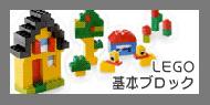 LEGO基本ブロック